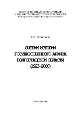 Булюлина Е.В. Очерки истории Государственного архива Волгоградской области (1923-2000)