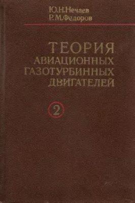 Нечаев Ю.Н., Федоров Р.М. Теория авиационных газотурбинных двигателей. Часть 2