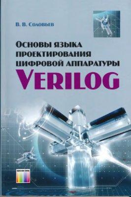 Соловьев В.В. Основы языка проектирования цифровой аппаратуры Verilog