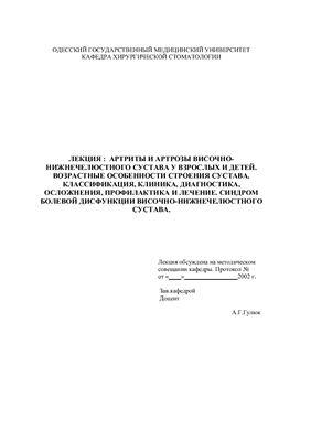 Реферат Артриты и артрозы височно-нижнечелюстного сустава
