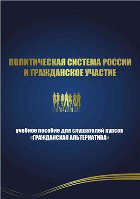 Ефимов Е. (сост.) Политическая система России и гражданское участие