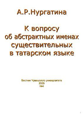 Нургатина А.Р. К вопросу об абстрактных именах существительных в татарском языке