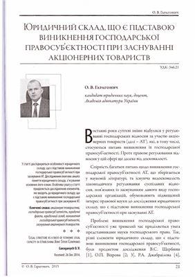Гарагонич О.В. Юридичний склад, що є підставою виникнення господарської правосуб'єктності при заснуванні акціонерних товариств
