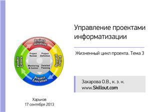 Захарова О.В. Жизненный цикл проекта