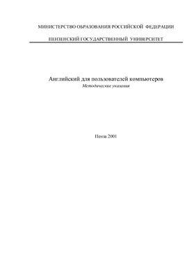 Белобородова М.Л., Макурина Т.А. Английский для пользователей компьютеров