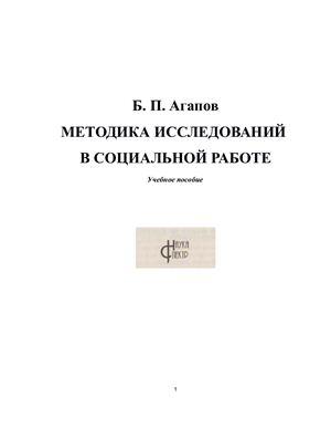 Агапов Е.П. Методика исследований в социальной работе