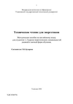 Бухарова Г.П. Техническое чтение для энергетиков