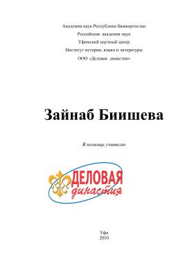 Юнусова Ф.Б. (сост.) Зайнаб Биишева. В помощь учителю