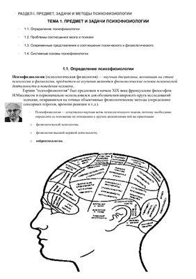 Марютина Т.М. Психофизиология