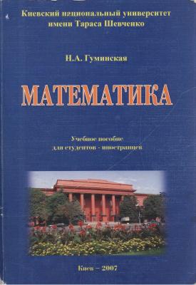 Гуминская Н.А. Математика: Учебное пособие для студентов-иностранцев