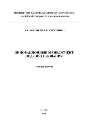 Воробьев А.Е., Чекушина Т.В. Инновационный менеджмент недропользования