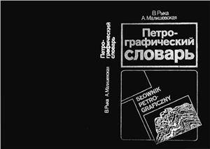 Рыка В., Малишевская А. Петрографический словарь