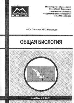Паритов А.Ю., Керефова М.К. Общая биология