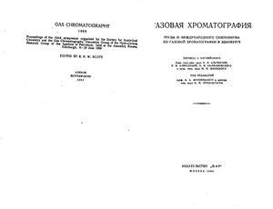 Жуховицкий А.А. (ред.) Газовая хроматография. Труды III Международного симпозиума по газовой хроматографии в Эдинбурге
