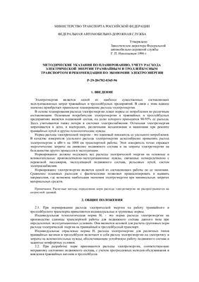 Р-29-284702-0365-96 Методические указания по планированию, учету расхода электрической энергии трамвайным и троллейбусным транспортом и рекомендации по экономии электроэнергии
