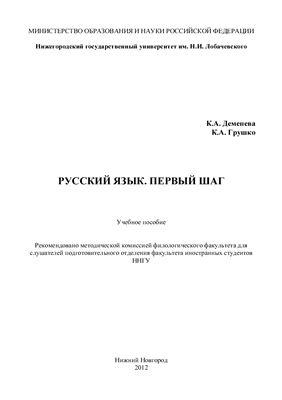 Деменева К.А., Грушко К.А. Русский язык. Первый шаг