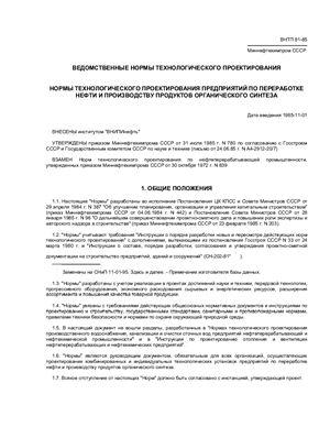 ВНТП 81-85. Нормы технологического проектирования предприятий по переработке нефти и производству продуктов органического синтеза