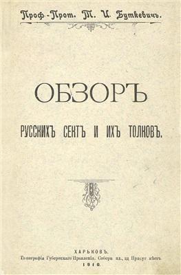Буткевичъ Т.И. Обзоръ русскихъ сектъ и их толковъ