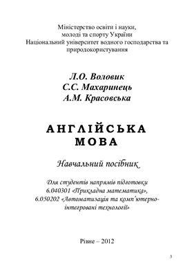 Воловик Л.О., Махаринець С.С., Красовська А.М. Англійська мова