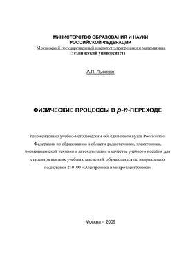 Лысенко А.П. Физические процессы в p-n-переходе