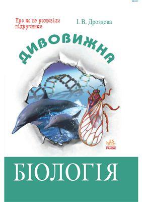 Дроздова І.В. Дивовижна біологія