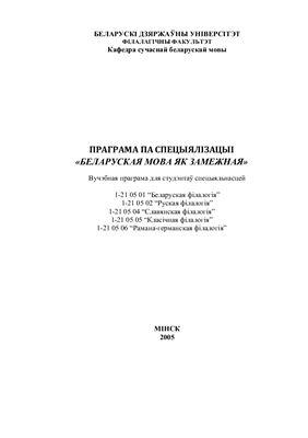 Чахоўскі Г.К., Чахоўская Т.Л. Праграма па спецыялізацыі Беларуская мова як замежная