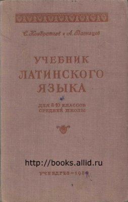 Кондратьев С., Васнецов А. Латинский язык