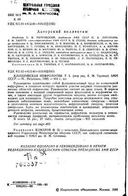 Тареев Е.М. Клиническая нефрология. Том 1