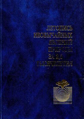 Борисенков Е.П., Пасецкий В.М. Летопись необычайных явлений природы за 2,5 тысячелетия