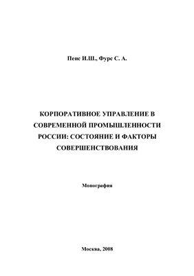Пенс И.Ш., Фурс С.А. Корпоративное управление в современной промышленности России: состояние и факторы совершенствования
