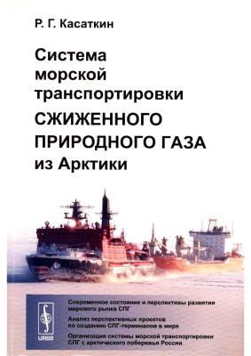 Касаткин Р.Г. Система морской транспортировки сжиженного природного газа из Арктики