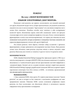Реферат - Обзор возможностей языков электронных документов