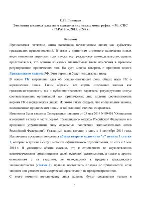 Гришаев С.П. Эволюция законодательства о юридических лицах