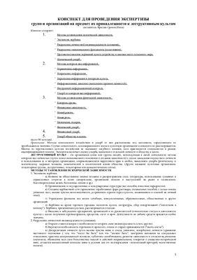 Конспект для проведения экспертизы групп и организаций на предмет их принадлежности к деструктивным культам