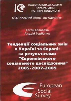 Головаха Є., Горбачик А. Тенденції соціальних змін в Україні та Європі: за результатами Європейського соціального дослідження 2005-2007-2009
