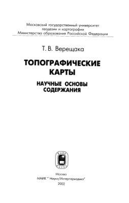 Верещака Т.В. Топографические карты. Научные основы содержания