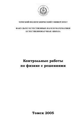 Кузнецов С.И., Борисов В.П. Контрольные работы по физике с решениями