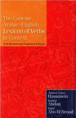 Hassanein A.T., Abdou K., El Seoud D.A. The Concise Arabic-English Lexicon of Verbs in Context