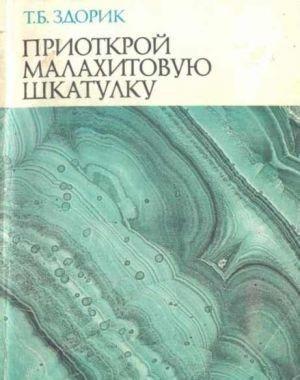 Здорик Т.Б. Приоткрой малахитовую шкатулку