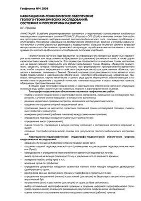Прихода А.Г. Навигационно-геофизическое обеспечение геолого-геофизических исследований: состояние и перспективы развития
