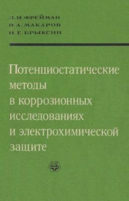 Фрейман Л.И., Макаров В.А., Брыксин И.Е. Потенциостатические методы в коррозионных исследованиях и электрохимической защите
