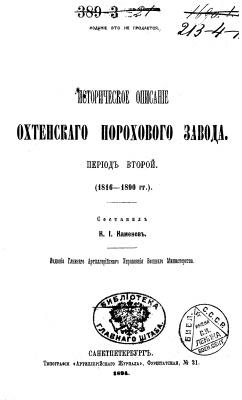 Каменев К.И. Историческое описание Охтенского порохового завода. Период второй