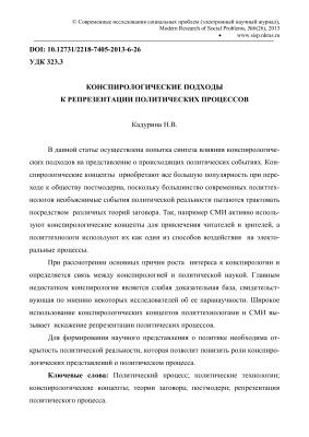 Кадурина Н. Конспирологические подходы к репрезентации политических процессов