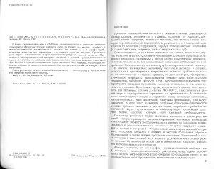Лазарев Э.М., Корнилова З.И., Федорчук Н.М. Окисление титановых сплавов