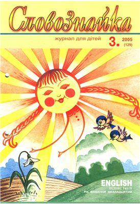 Словознайка 2005 №03