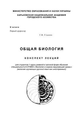 Шатровский А.Г., Вергелес Ю.И. Общая биология. Конспект лекций