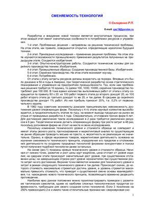 Скляренко Р.П. Сменяемость технологий
