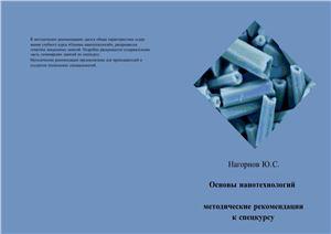 Нагорнов Ю.С. Основы нанотехнологий