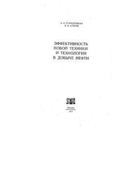 Стародубцева Б.А., Егоров В.И. Эффективность новой техники и технологии в добыче нефти