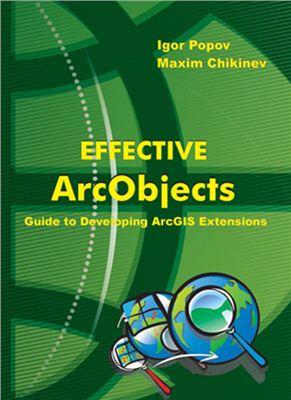 Попов И.В., Чикинев М.А. Эффективное использование Arcobjects